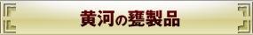 黄河の甕製品